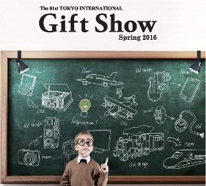 giftshow_logo-300x271